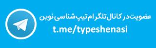 کانال تلگرام ۲