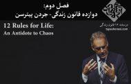 خلاصه کتاب: دوازده قانون زندگی، جردن پیترسن (۲)