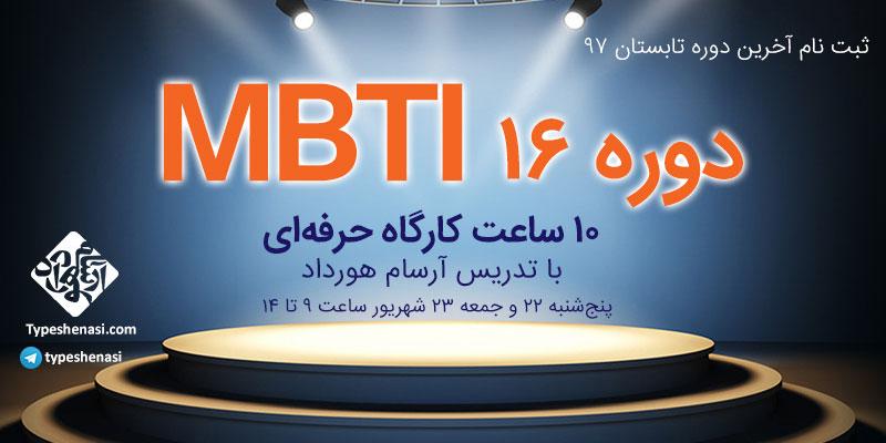 شروع ثبت نام آخرین دوره تابستانی کارگاه MBTI (دوره ۱۶)