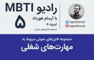 مجموعه رادیو MBTIهای مربوط به شغل و کسبوکار