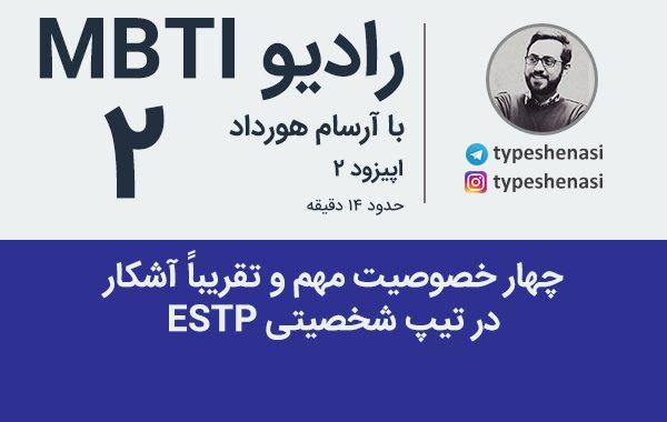 رادیو MBTI شماره ۲- چهار ویژگی تیپ شخصیتی ESTP