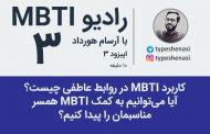 رادیو MBTI شماره ۳- کاربرد MBTI در تحلیل روابط عاطفی