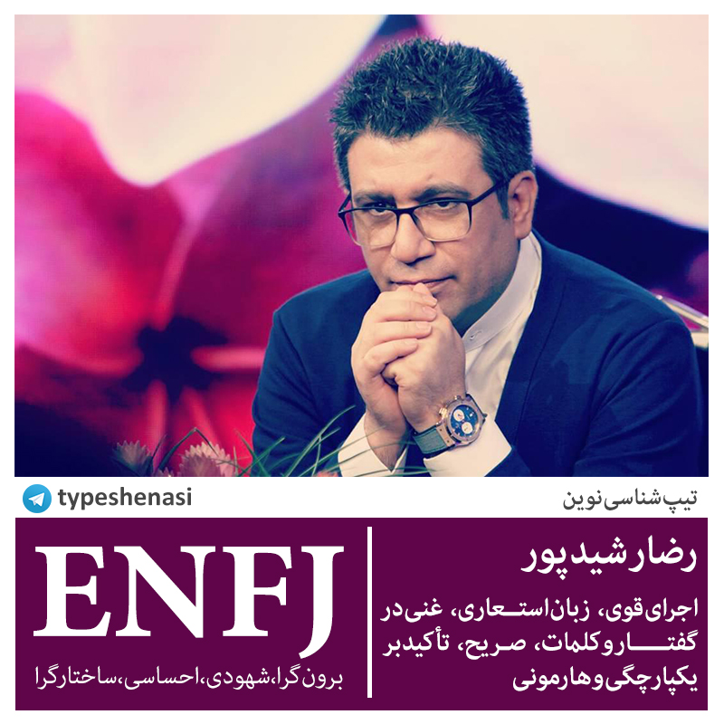 شخصیتهای مشهور ENFJ