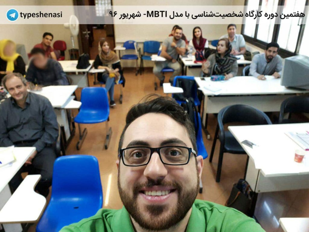 گزارش هفتمین کارگاه شخصیتشناسی با مدل MBTI- شهریور ۹۶