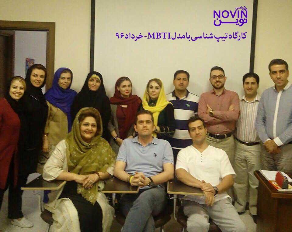 کارگاه MBTI
