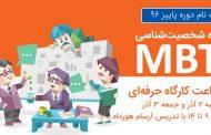 شروع ثبت نام دوره پاییز ۹۶ کارگاه شخصیتشناسی MBTI