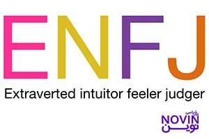 شخصیت ENFJ را بهتر بشناسیم