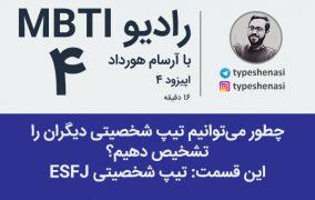چند مثال از ویژگیهای یک شخص با تیپ ESFJ