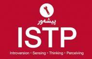 سازگاری در رابطه با تیپ شخصیتی ISTP