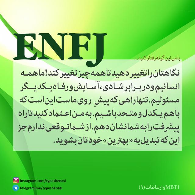 ENFJ Personality Type