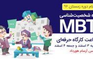 شروع ثبت نام دوره زمستان ۹۶ کارگاه شخصیتشناسی MBTI