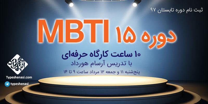 شروع ثبت نام دوره جدید کارگاه MBTI (دوره ۱۵)