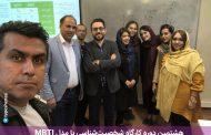گزارش هشتمین دوره کارگاه MBTI- آذر ۹۶