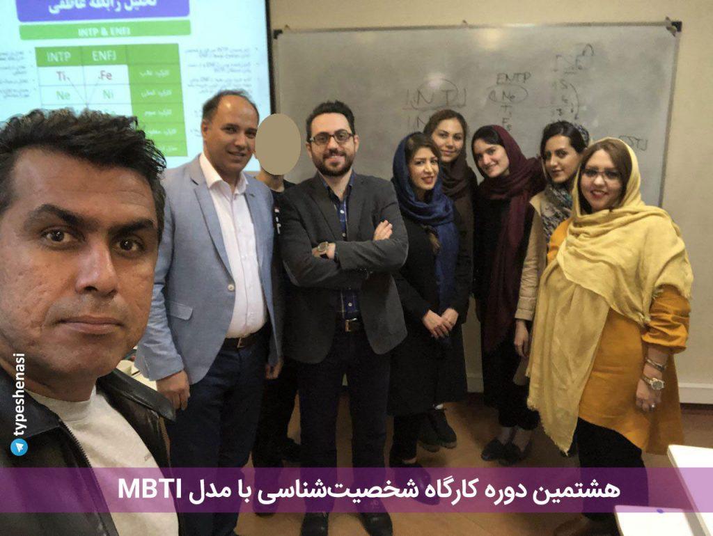 mbti workshop