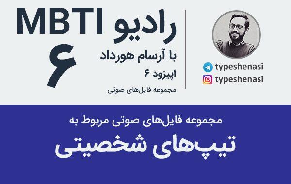 مجموعه رادیو MBTIهای مربوط به تیپهای شخصیتی