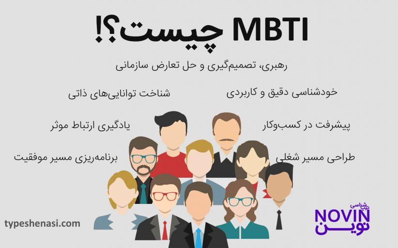 MBTI چیست؟